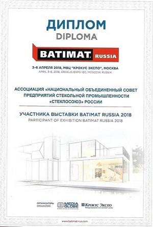 Association StekloSouz of Russia at the International Exhibition BatimatRussia 2018