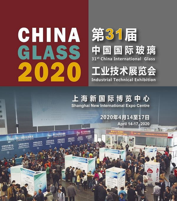 China Glass 2020 Promotes High-Quality Development of the Glass Industry