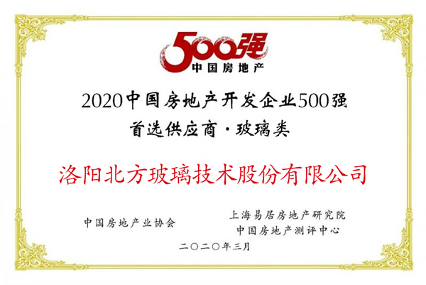 "Shining The ""Honored Board"", Northglass Ranks the Top Three in ""Top 500 Preferred Brands of China's Real Estate Development Enterprises"""