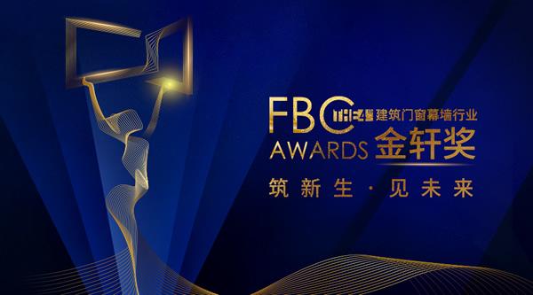 NorthGlass has won four awards of FC Awards!