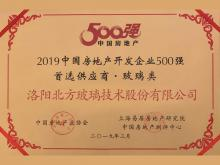 NorthGlass Was Selected as the Preferred Supplier Brand for Top 500 China Real Estate Development Enterprises