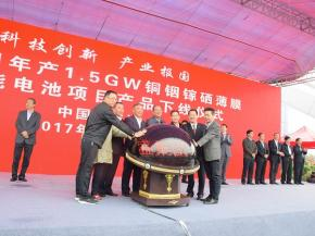 Successful start of production of the largest CIGS solar module production site in China