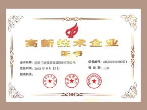 "LandGlass won the ""High-tech Enterprise"" honor again"