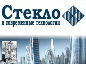 "Changing the date of the International Forum ""Glass and modern technologies - XXI"""