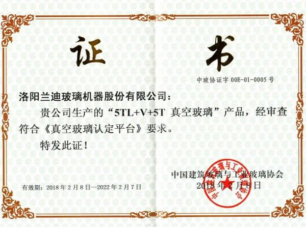 LandVac is Certified by China Architectural and Industrial Glass Association