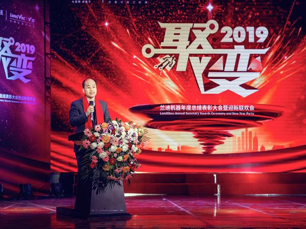 LandGlass Successfully Held the 2019 Annual Commendation and the New Year Party